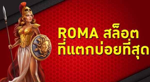 เกมสล็อต roma เกมสล็อตที่แตกบ่อยที่สุด