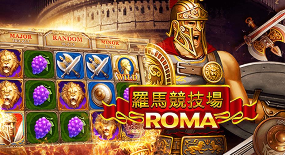 เกมสล็อต roma เกมสล็อตดัง น่าเล่น ที่กำลังได้รับความนิยม ในตอนนี้