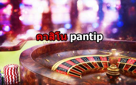 คาสิโนออนไลน์ pantip บอกแบบหมดเปลือก การเล่นเดิมพัน จากประสบการณ์ตรง
