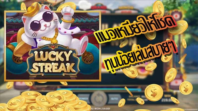 เกมสล็อตออนไลน์ Lucky Streak แมวให้โชค